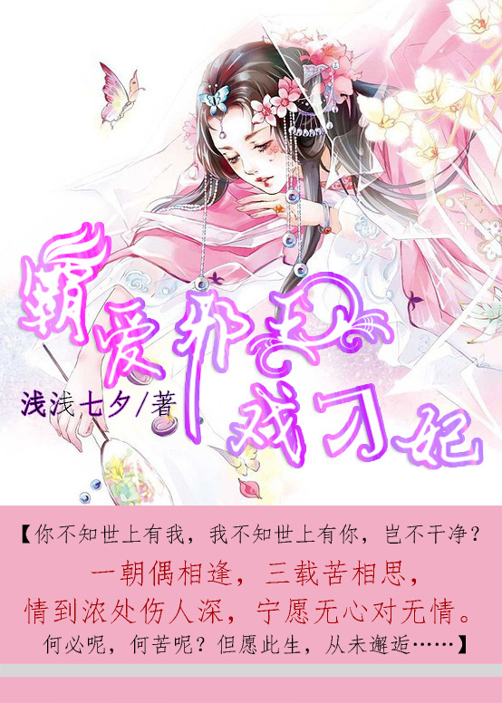王牌刁妃198_求做古装小说封面,书名【霸爱邪王戏刁妃】