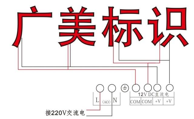 发光字接线一般是如图,先接220v的交流电,然后经过变压器,然后接到