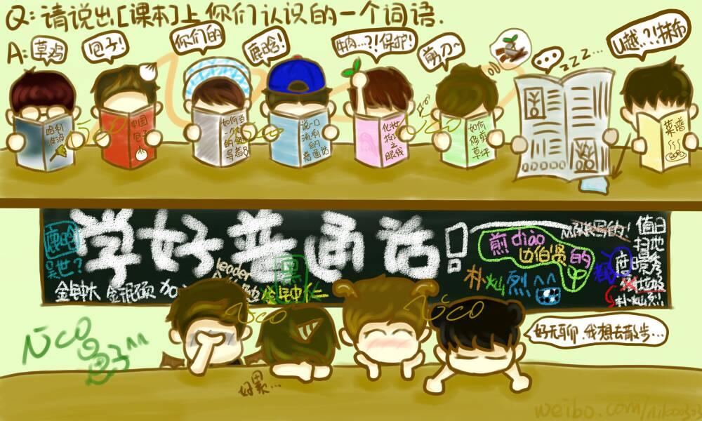 exo十二人手绘动漫图片