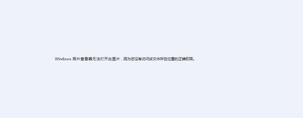 文件夹里的照片无法打开:显示windows图片查看器无法打开此图片,因为