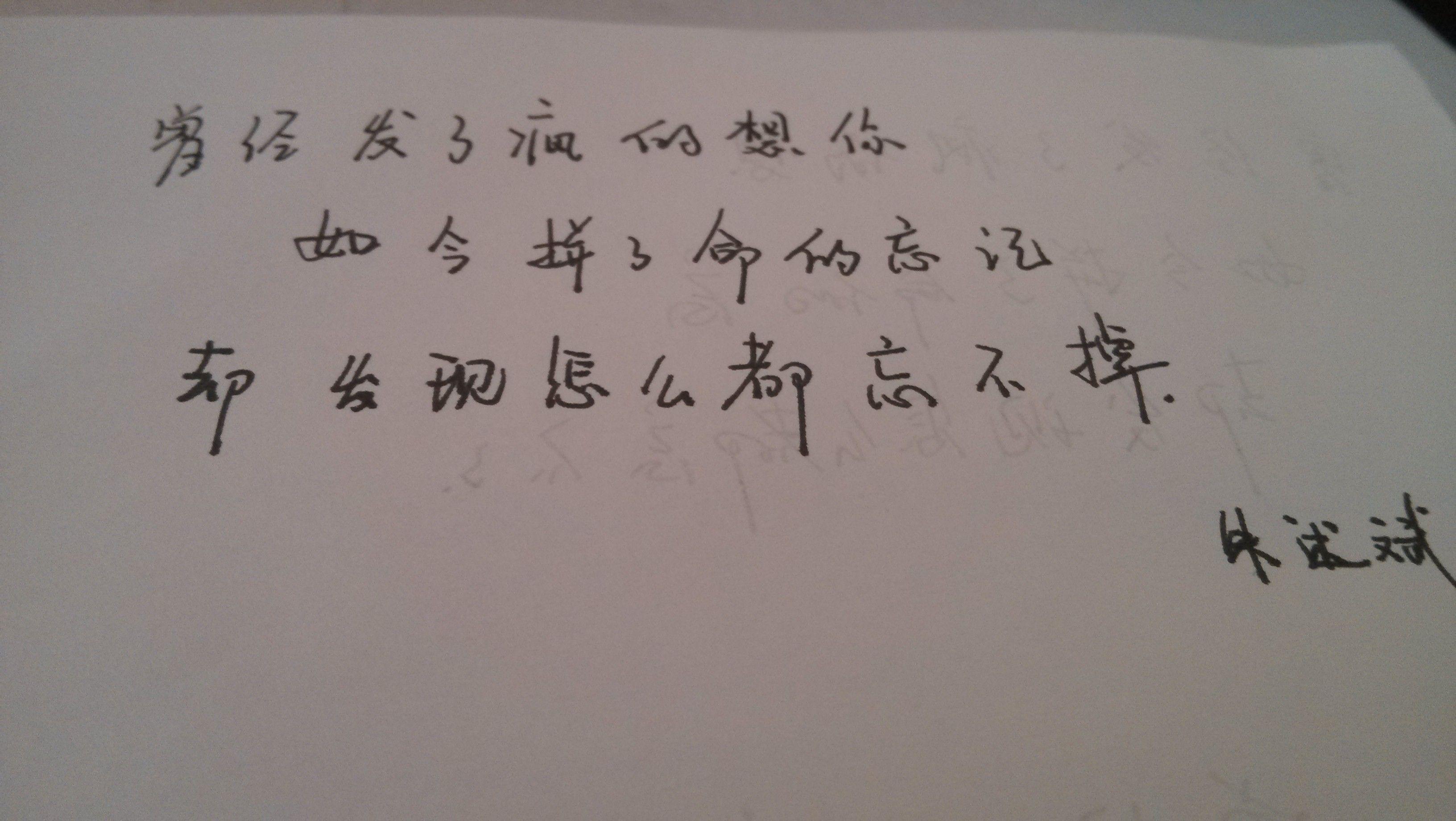 求手写一句话,伤感型的,随便任何纸