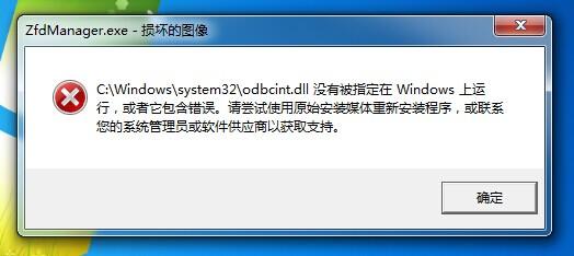 win7 64位系统开机后 桌面提示:支付盾……损坏图像