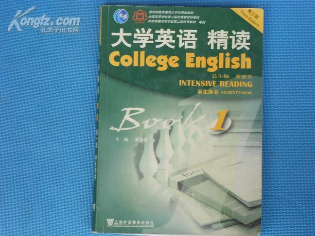 大学英语精读的介绍图片