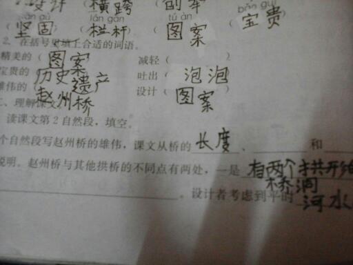 读赵州桥的课文