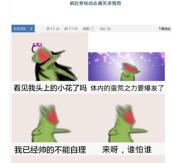 这个表情包叫疯狂的青蛙sc.chinaz.com/biaoqing/.htm图片
