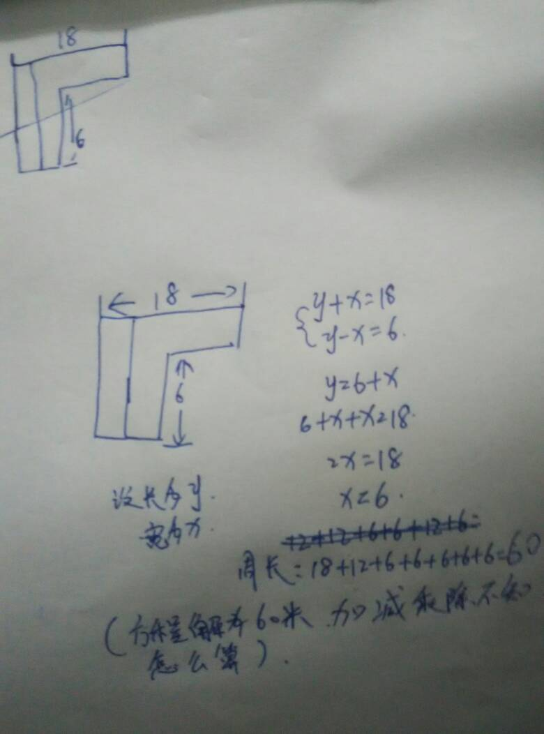 求一小学数学题,不能用方程式,求解图片