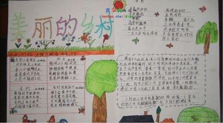 关于乡村风景的手抄报有图片图片