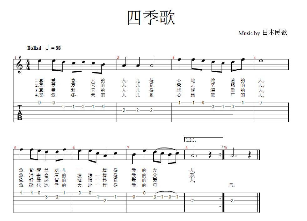 谁把四季歌简谱翻译成六线谱