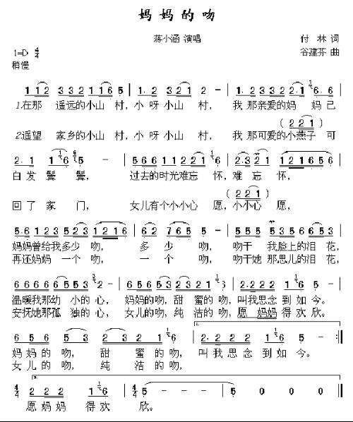 跪求帮忙将妈妈的吻伴奏简谱译成五线谱,或者降b五线谱改成d调