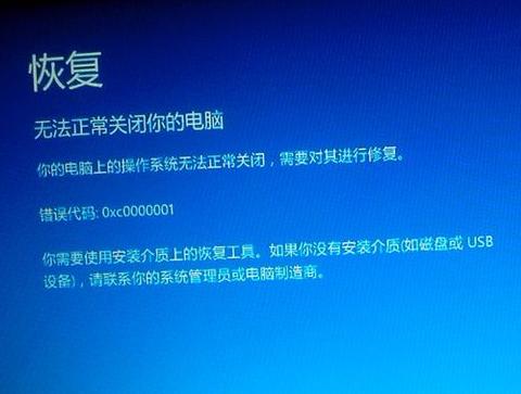 电脑出现错误代码
