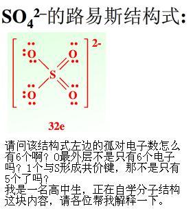 一个高中化学中关于路易斯结构式的问题.图片