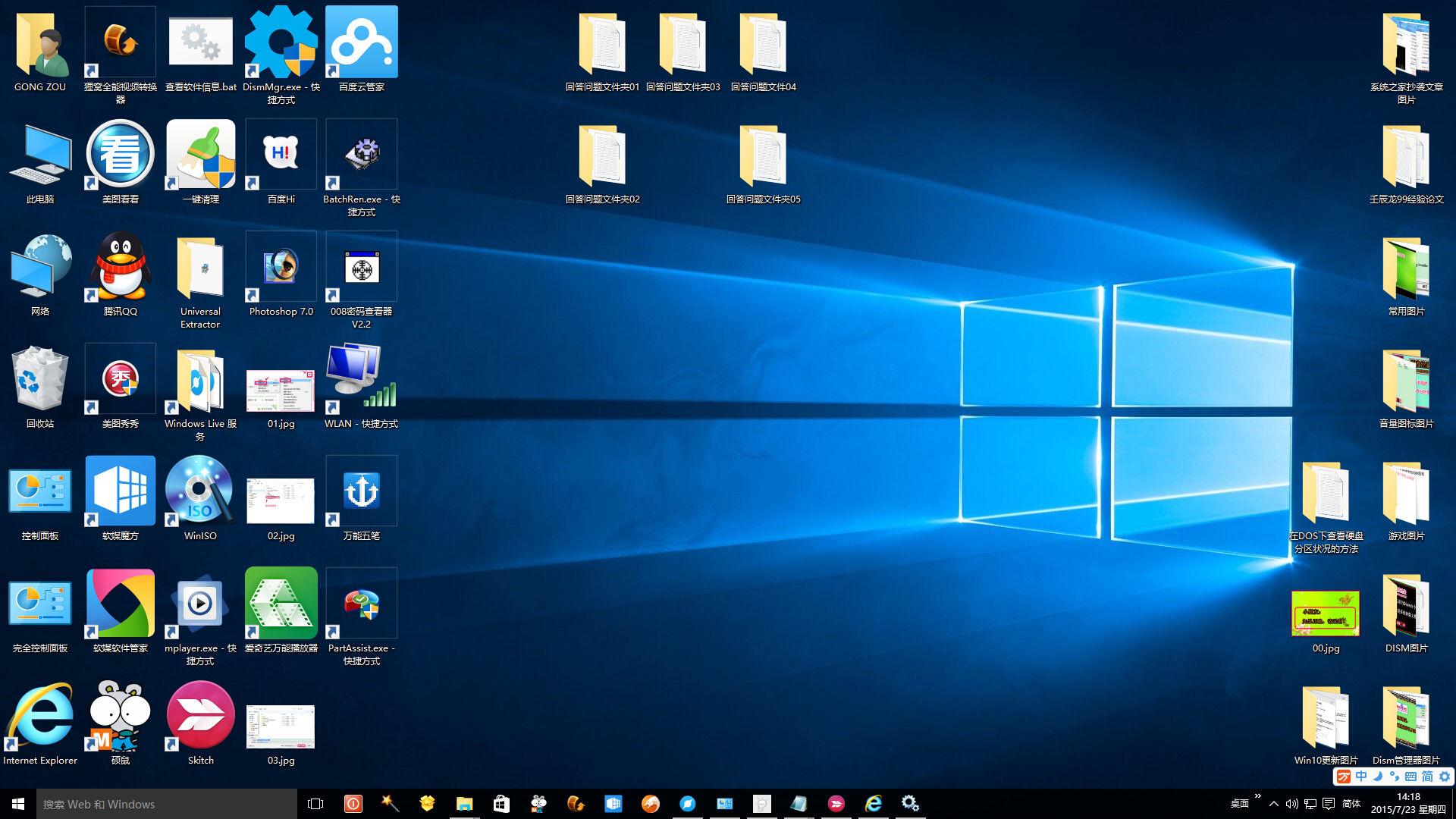 电脑桌面图标变的很大怎么缩小