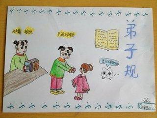 弟子规手抄报一年级满口实验小学杨美宁古文解读漫画