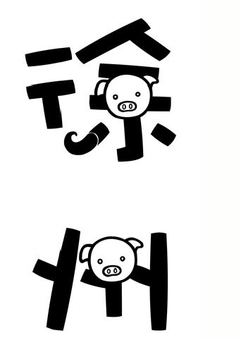 谁帮我制作徐州两个字的图片?创意第一!