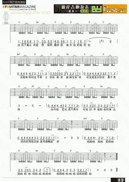 要个吉他的谱子,,最好是新手的,,,比如老男孩什么的,但是要好弹一点