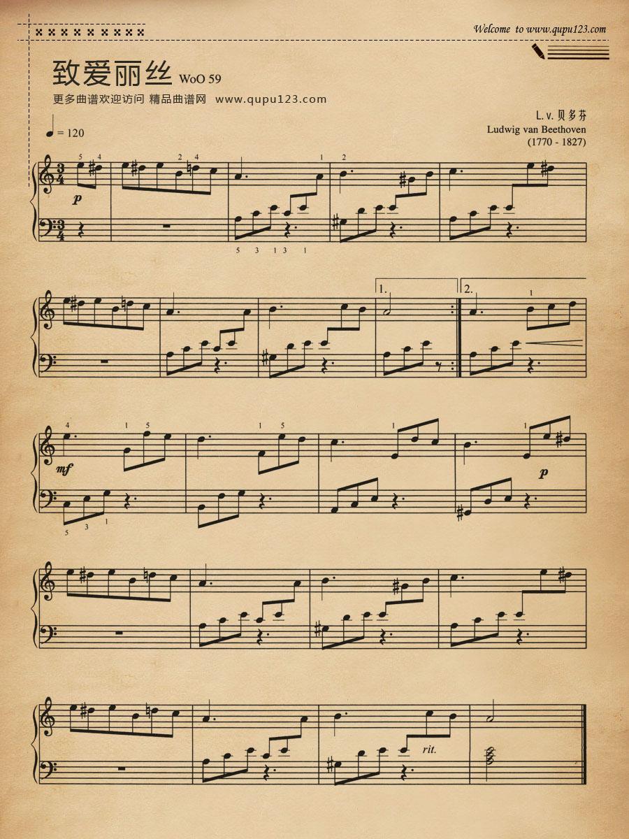 致爱丽丝钢琴简谱图片