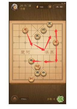 天天象棋20