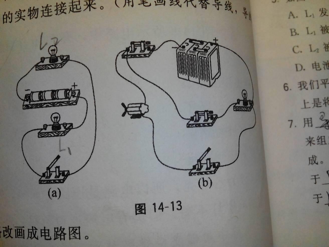 请将图中的两个实物电路改画成电路图,谢谢!