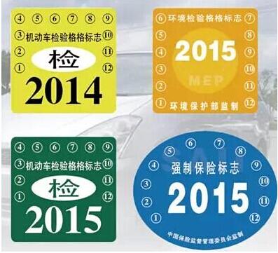 汽车上贴的除了车辆合格证以外,还要贴强制保险,年检标志,环保标志.