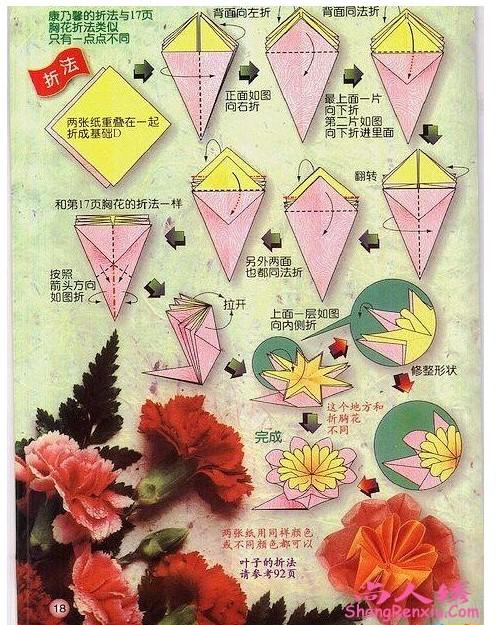 怎么折玫瑰花 手工制作玫瑰花步骤图解