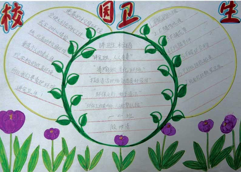2年级小学生爱国卫生月手抄报简单的少字的.