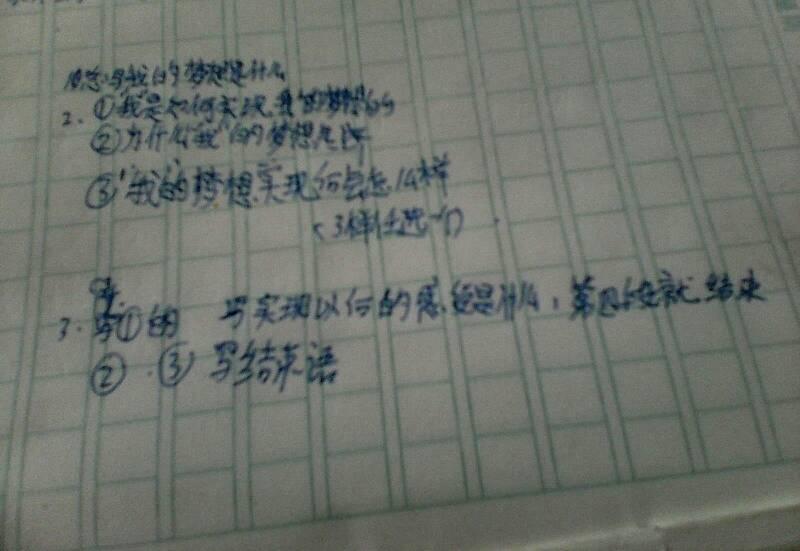 求助:我的梦想作文怎么写