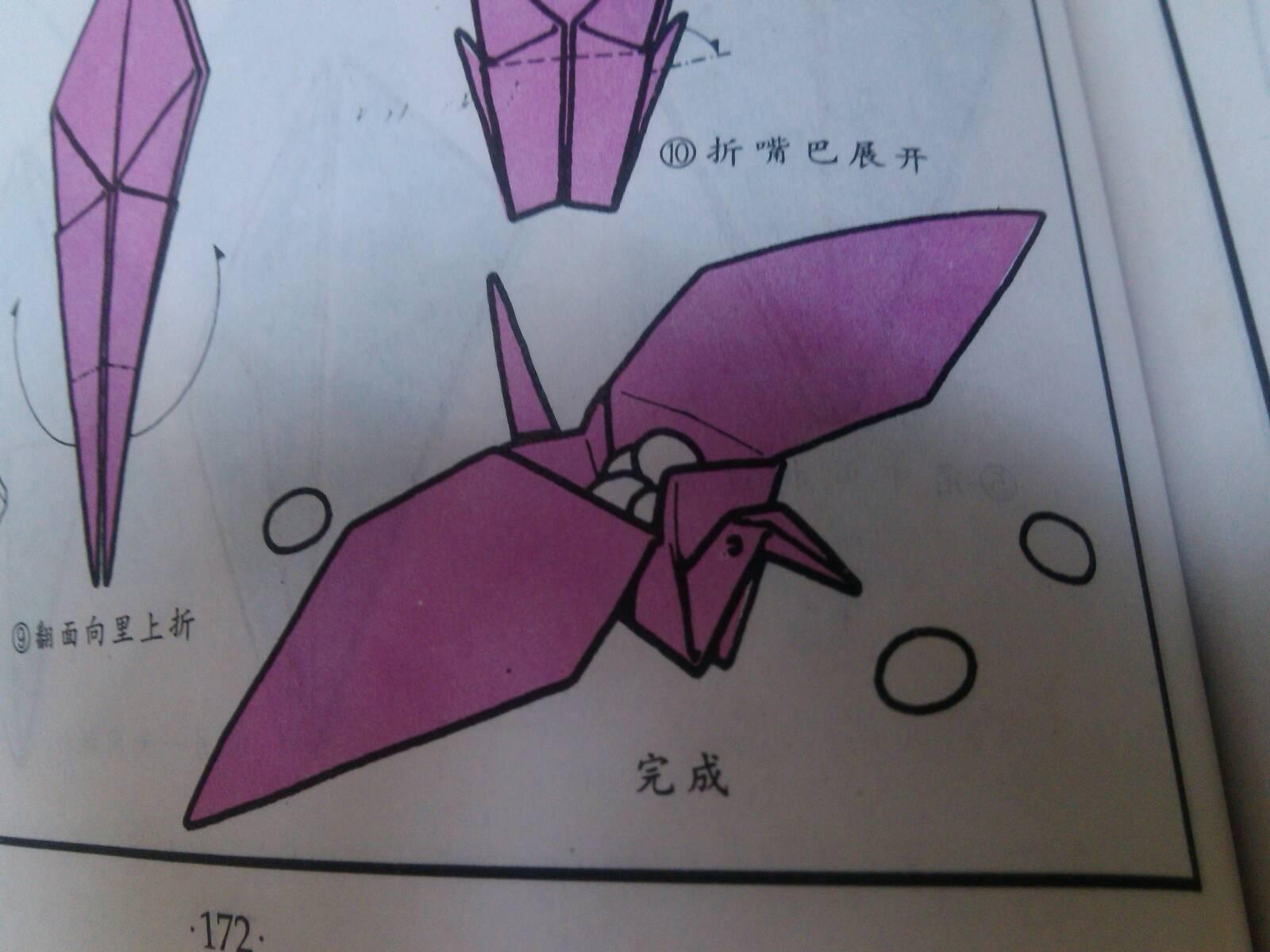 我有折纸大全却看不懂其中一部,所以求仙鹤器皿折法视频,最后是这样的