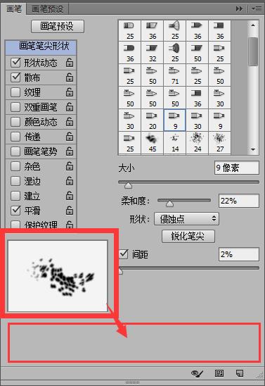ps cc画笔预览框,画笔缩略图问题