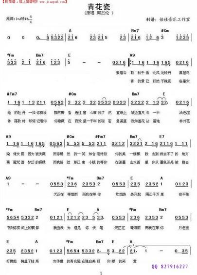 简单的八孔竖笛简谱,要求是许嵩,周杰伦,徐良,汪苏泷的歌,简单点图片