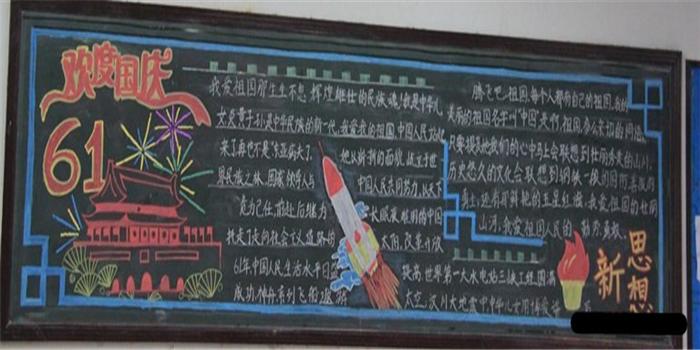 黑板报边框花边素材.最好与国庆有关.花边简笔画,尽量