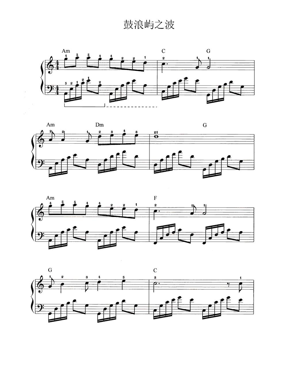 鼓浪屿之歌c调钢琴曲谱见下,请采纳.
