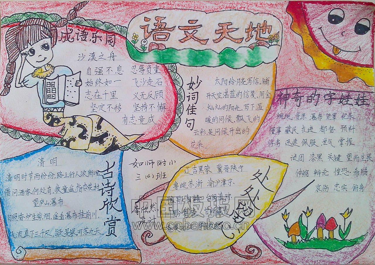 小学四年级语文手抄报简单手抄报字最少的手抄报