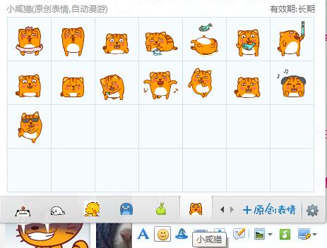 展开全部 这个叫小咸猫,是qq的原创表情.图片