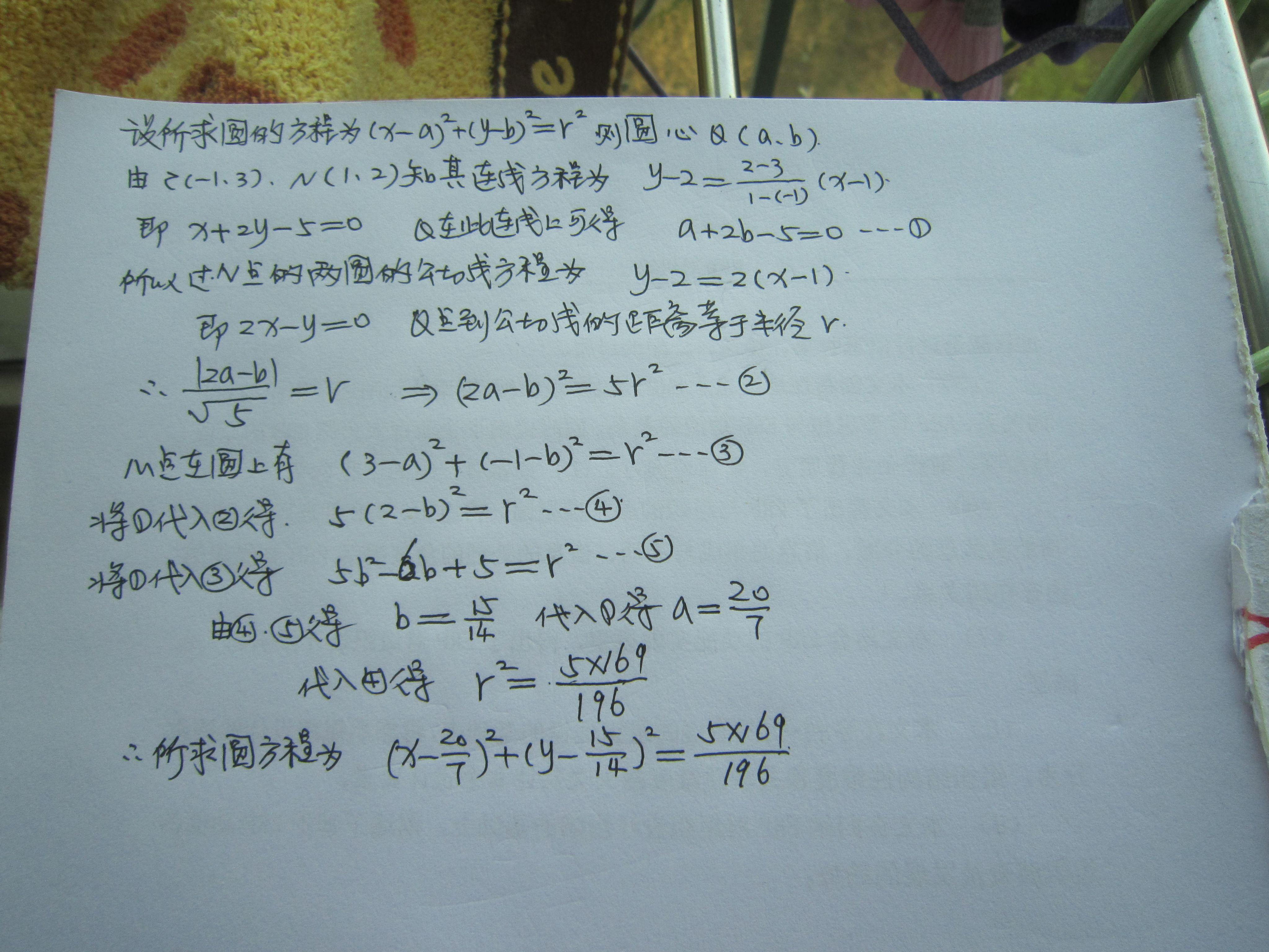 高中数学圆与方程的题!求详细解答!