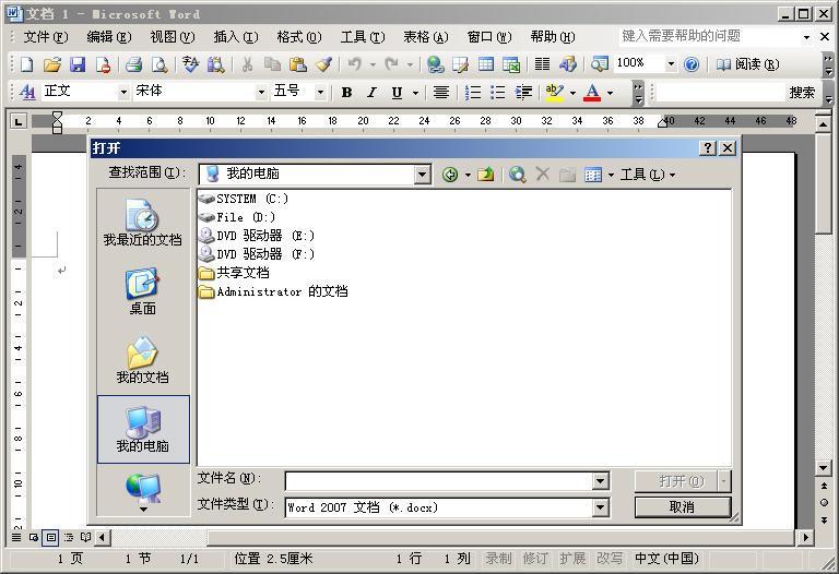 office 2007兼容包的支持格式