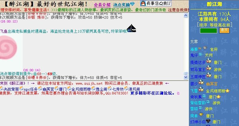 文字江湖聊天室是什么?