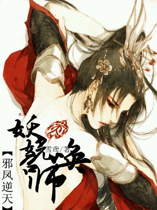 小说名叫:邪凤逆天:妖娆召唤师,作者名:雪鸢,希望封面显示的女主特别