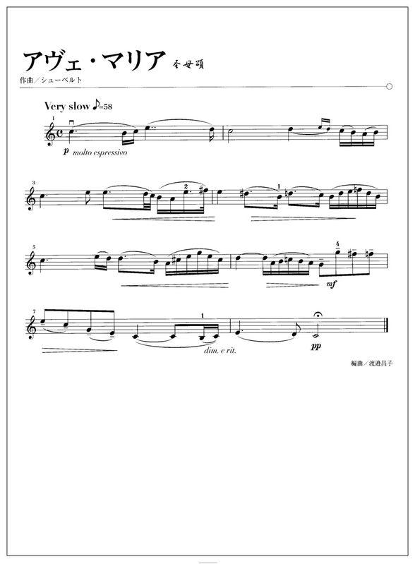 万福玛利亚小提琴五线谱