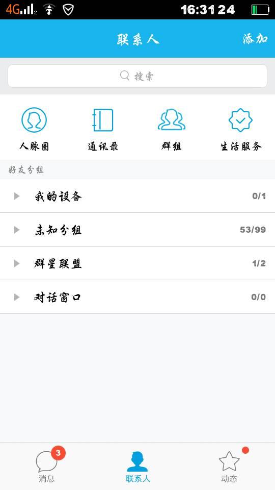 qq分组女生00后初中生