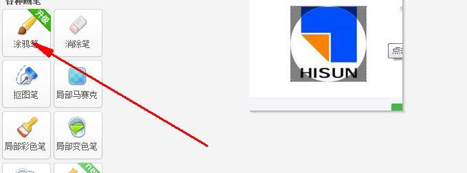 微信公众平台的圆形头像图片放不进去怎么办?