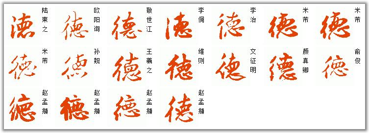 [德]字历代名家名帖的行书写法.图片