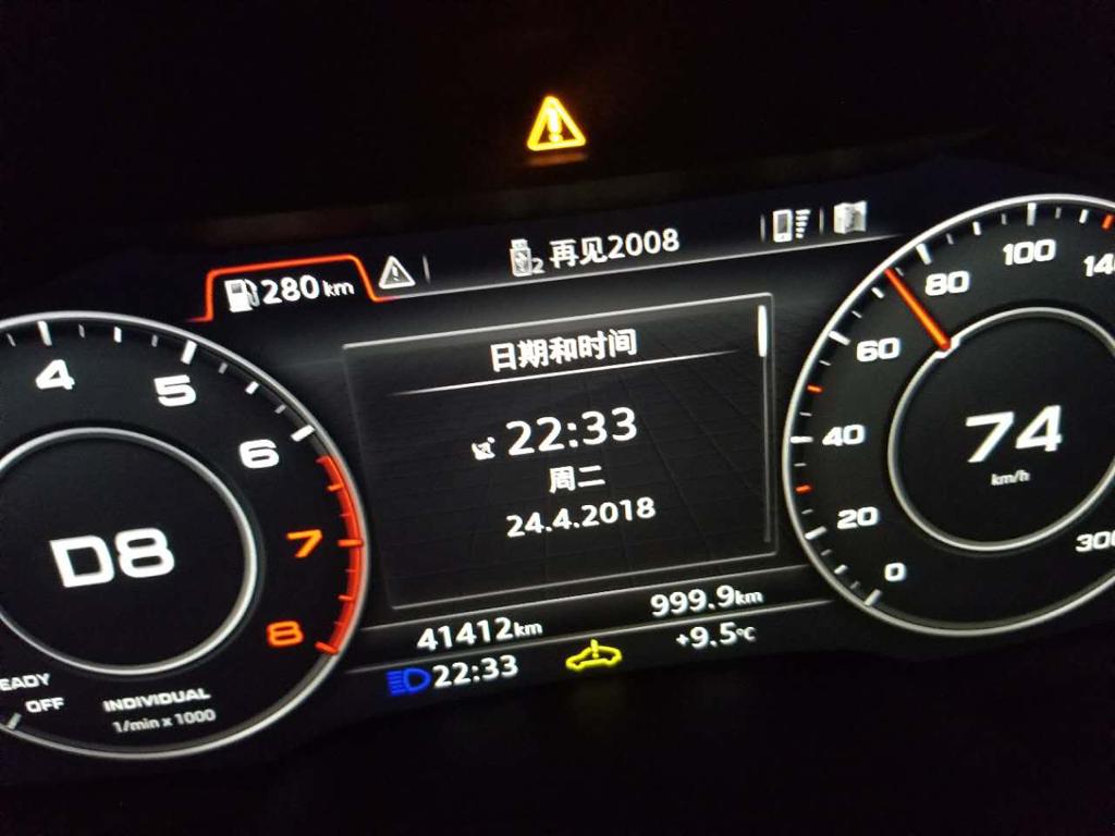 奥迪q7显示屏下面出现一个黄色小汽车型带叹号灯亮了是啥意思