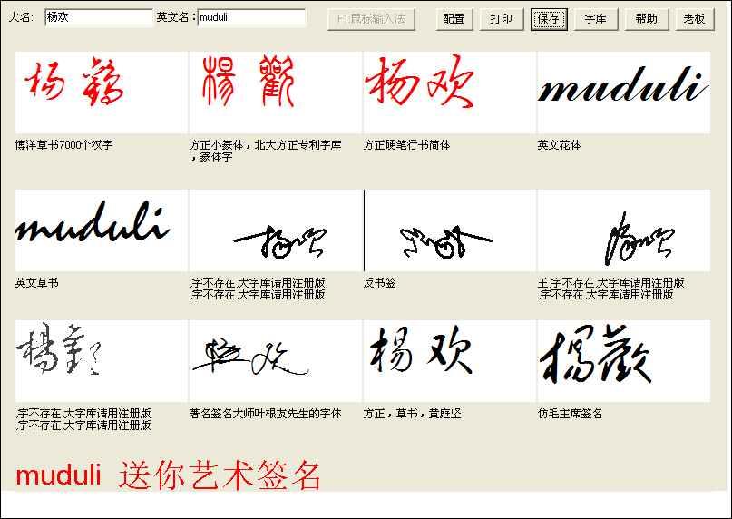 免费设计 个性签名 名字 杨欢 万分感谢