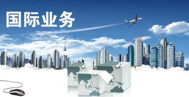 商业银行国际业务的介绍