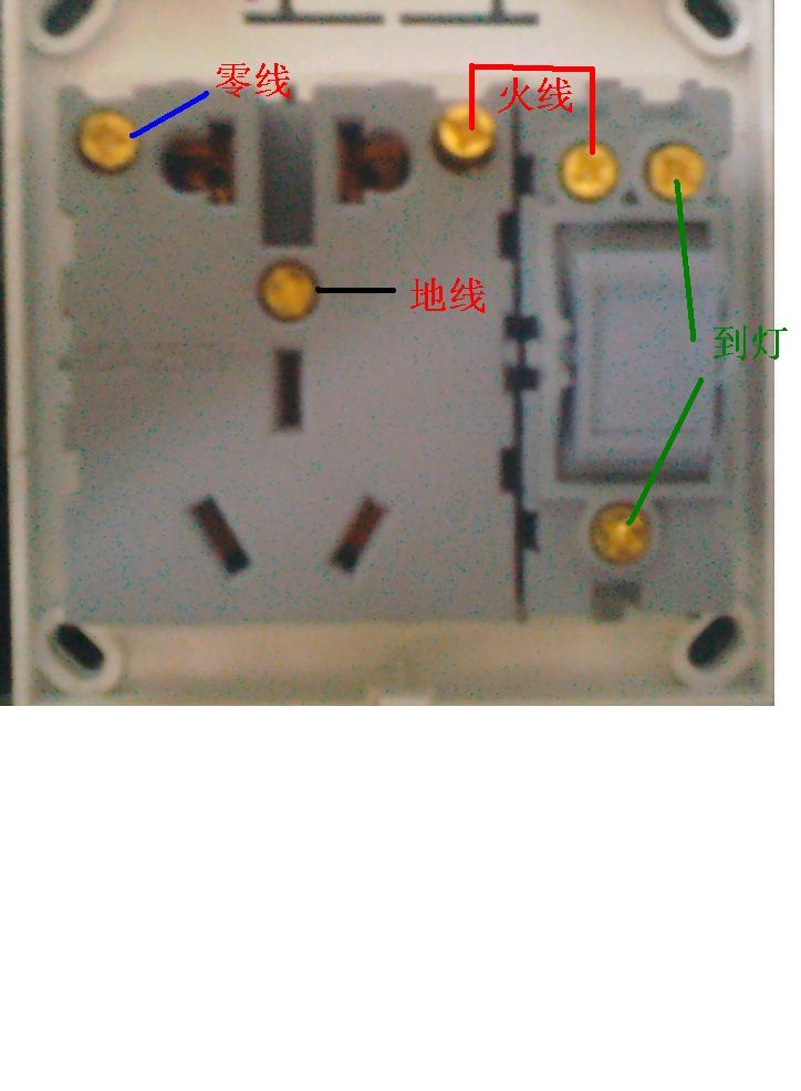 五孔带开关插座接线问题,求电工指导,有图!