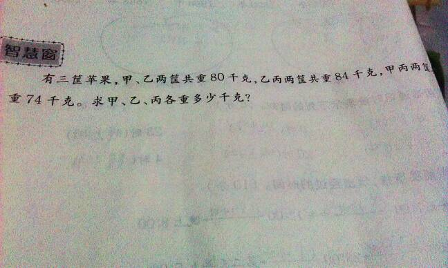 不要方程式的,才小学三年级图片