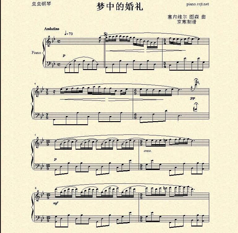 梦中的婚礼钢琴曲 曲谱 ,来个带伴奏的,截图或者数字都可以,要绝对