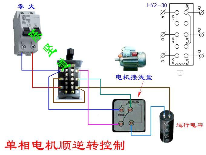 该电机应没有离心开关的,注意,倒顺开关型号不同接线也不相同.