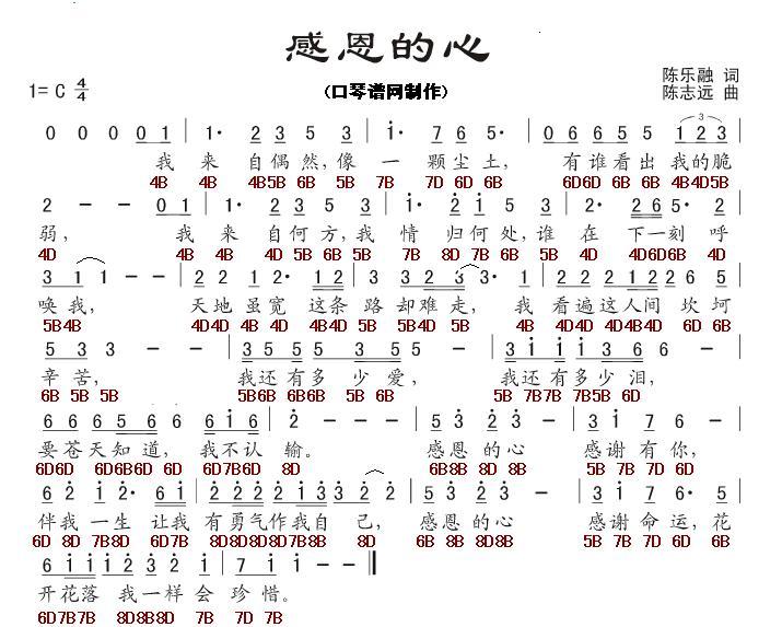 《感恩的心》口琴简谱 一定要口琴的 24孔c调