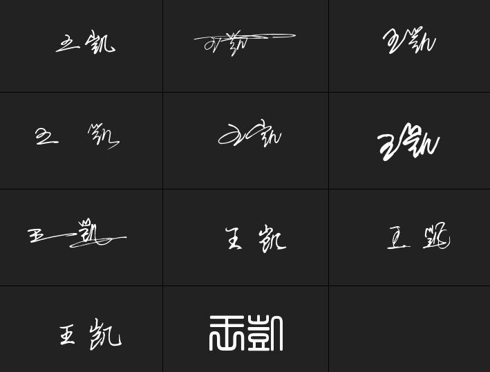 谁能帮我设计个连笔签名,我叫王凯